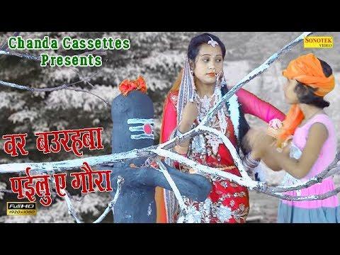 बर बउरहवा पईलू  ए गौरा || Arun Yaduvanshi || Bhojpuri Kawar Bhajan