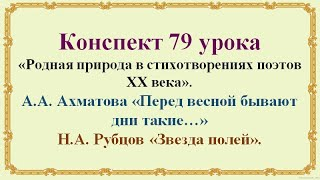 Урок по поэзии  Ахматовой и  Рубцова