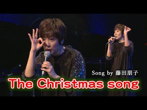 【LIVE】The Christmas Song/藤田朋子(演奏:桑山哲也)【Christmas LIVE 2019】
