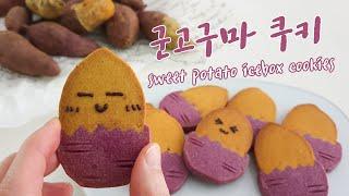 단호박/자색고구마 가루로 만드는 고구마 쿠키 sweet…
