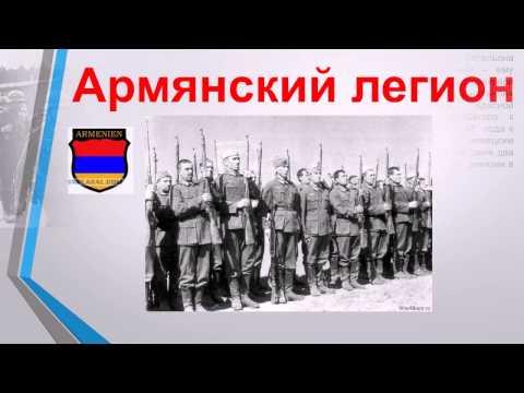 Кавказские легионы вермахта