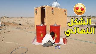 اعادة تدوير البرميل | نهاية بناء دورة المياه مع التكلفة  ♻🚿😍
