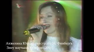Анжелика Ютт - Клипы часть 4 (90-e)