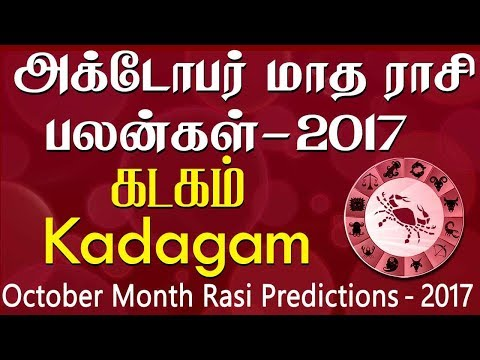Kadagam Rasi (Cancer) October Month Predictions 2017 – Rasi Palangal