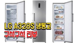 LG A328S 냉동고 구석구석 리뷰