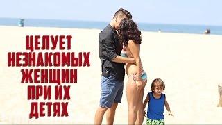 Целует незнакомых женщин при их детях - Kissing prank
