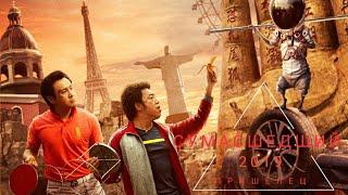 КОМЕДИЯ 2019 ***Сумасшедший пришелец*** 2019 {комедия фантастика}