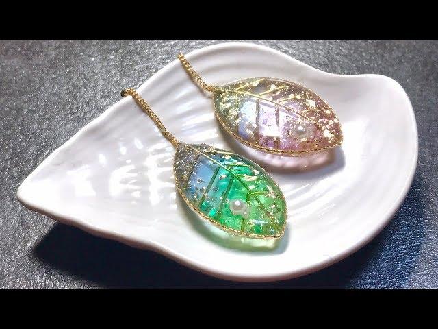 【UVレジン 100均】キラキラリーフチャーム作ってみました!UV resin Leaf charm