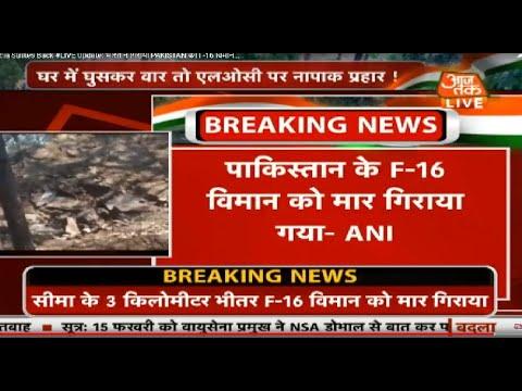 India Strikes Back #LIVE Update: भारत ने गिराया PAKISTAN का F-16 विमान...