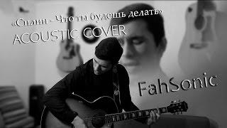 Сплин - Что ты будешь делать COVER by FahSonic