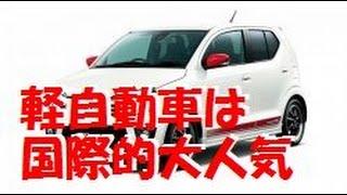 【海外の反応】日本の軽自動車10選をBBCの人気番組が選出し海外で驚愕の大絶賛が続々と沸き起こる thumbnail