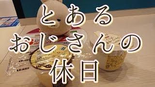 とあるおじさんの休日~パーコーメンとコンビニデザート~