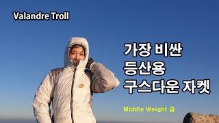 [박영준TV] Valandre Troll Jacket …