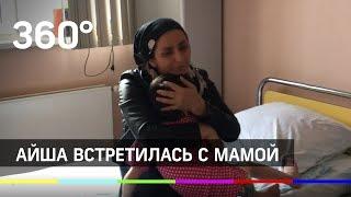 Айша из Ингушетии встретилась с мамой