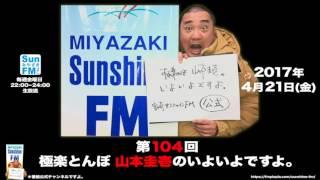 【公式】第104回 極楽とんぼ 山本圭壱のいよいよですよ。20170421 宮崎...