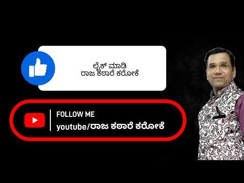 Chali chali talenu Kannada karaoke by Raj Kathare