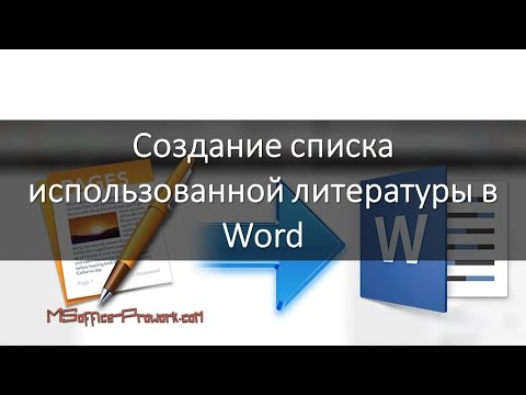 Создание списка использованной литературы в MS Word