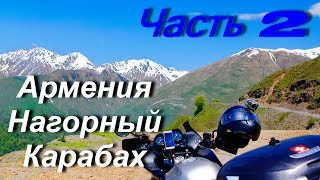 Moto trip to Iran, Turkey and the Balkans. PART 2 / Armenia / Nagorno-Karabakh /