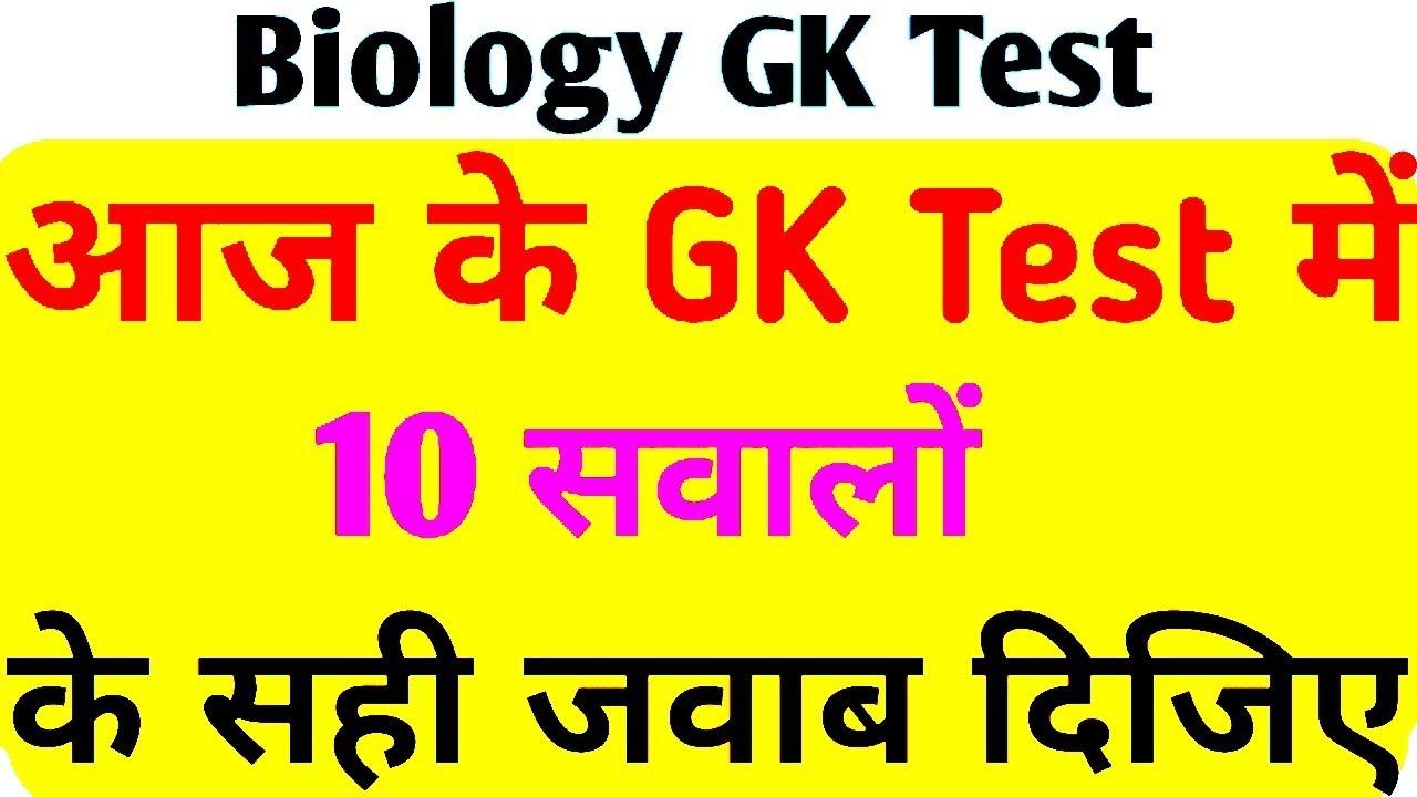 Biology GK Question and Answer/biology GK Test/biology GK ...