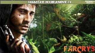 Прохождение Far Cry 3: Забытая экспедиция #1
