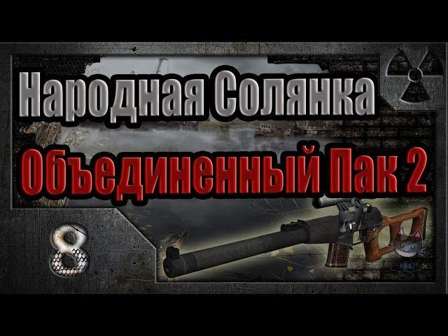 Народная Солянка + Объединенный Пак 2 / НС+ОП2 # 008. Кошмары Забытого леса..