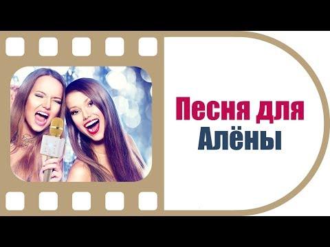 Песня для Алёны от гостей на дне рождения   Выездная киностудия ТвоеКино   Поздравление на юбилей