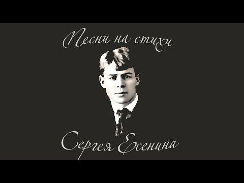 Песни на стихи Сергея Есенина. К 123-летию со дня рождения всенародно любимого поэта.