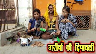 Comedy || गरीबों की दिपावली || Shivani Singh & Khushi Singh,