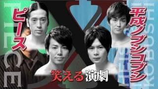 「少年X」 http://shonen-x.laff.jp/ 人気若手芸人の平成ノブシコブシ・...