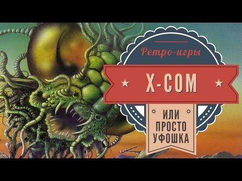 X-COM 1993 года. Обзор ретро-игры