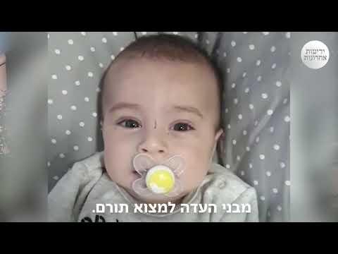 עדה שלמה התגייסה כדי להציל תינוק אחד קטן