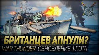 БРИТАНЦЕВ АПНУЛИ? ◆ War Thunder: обновление флота