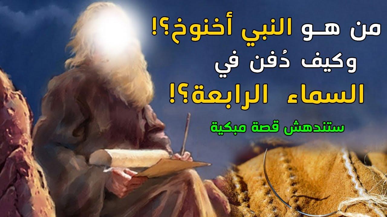 من هو النبي أخنوخ عليه السلام، وما قصته؟