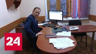 Чиновник управлял казенным имуществом и незаметно разбогател сам - Россия 24