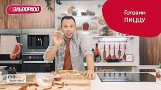 Как приготовить настоящую итальянскую пиццу Маргарита