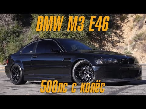 E46 BMW M3 с 500 силами с колёс, которая пыталась со мной покончить [BMIRussian]