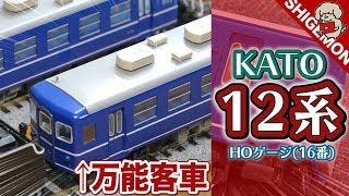 【HOゲージ】KATO 12系客車 5両を開封! / 16番 鉄道模型【SHIGEMON】