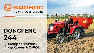 Обзор: Минитрактор Dongfeng 244 с разбрасывателем минеральных удобрений D-Pol в работе