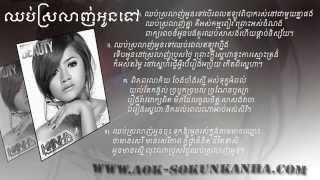 non stop khmer old song by sokun kanha
