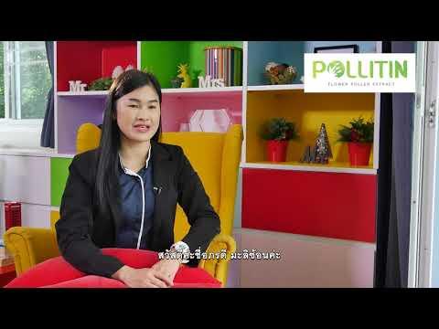 Pollitin Review By คุณ ภรดี มะลิซ้อน