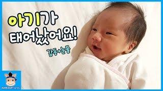 아기가 태어났어요! 말이야 눈물 흘린 이유? (감동주의ㅠ) ♡ 끼야 출산 국봉이 아기 얼굴 공개 육아 일상 밀착중계 baby Vlog | 말이야와친구들 MariAndFriends