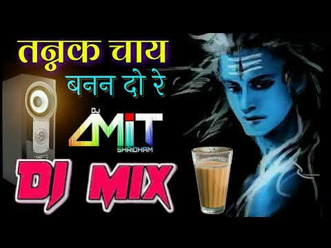 Tannak Chai Banan Do Re Dj Song | DJ AMIT SHRIDHAM REMIX