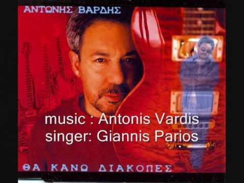 GREEK COMPOSER  ANTONIS  VARDIS  (part A) ΑΝΤΩΝΗΣ ΒΑΡΔΗΣ
