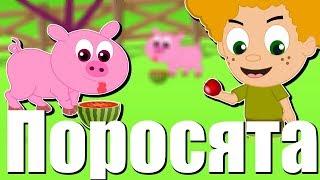Поросята | Детские песни | Развивающие мультфильмы для детей