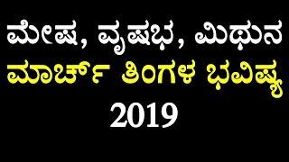 ಮೇಷ, ವೃಷಭ, ಮಿಥುನ ಮಾರ್ಚ್ 2019 ತಿಂಗಳ ಭವಿಷ್ಯ    mesha vrushabha mithuna march month horoscope