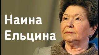 Наина Ельцина в книжном магазине «Москва»!