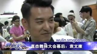 明星版舞林大会精选:直击舞林大会幕后之袁文康