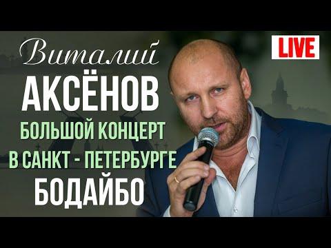 Виталий Аксенов скачать бесплатно: Виталий Аксенов слушать