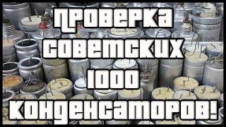 Советские конденсаторы и неоднозначность проверки ЭПС