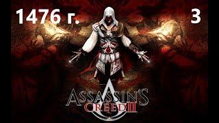 Ностальгия Assassin's Creed II (1476 г.) - Последний Герой (#3)